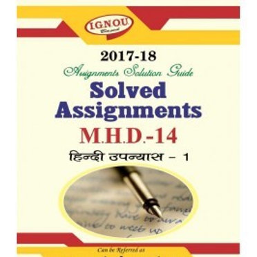 MHD-14 HINDI IGNOU SOLVED ASSIGNMENTS 2017-18
