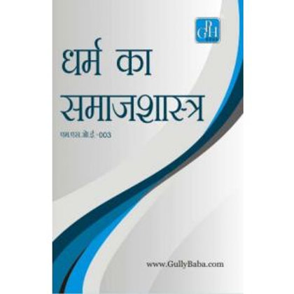 MSOE-003 IGNOU GPH HELP BOOK HINDI