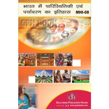 MHI-08 IGNOU EXAM HELP BOOK GPH HINDI
