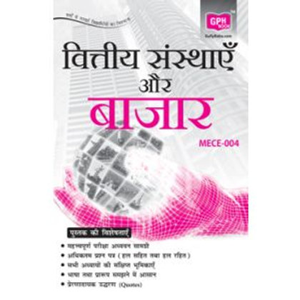 MECE-004 Financial Institutions and Markets