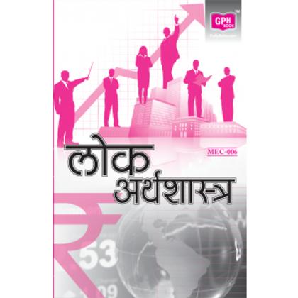 MEC-6 Public Economics ( HINDI)