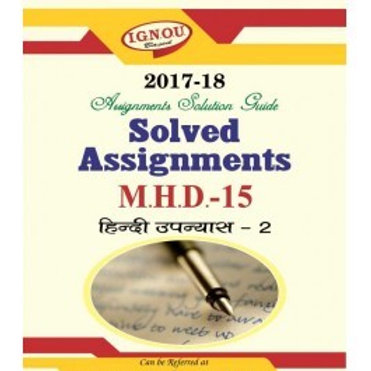 MHD-15 HINDI IGNOU SOLVED ASSIGNMENTS 2017-18