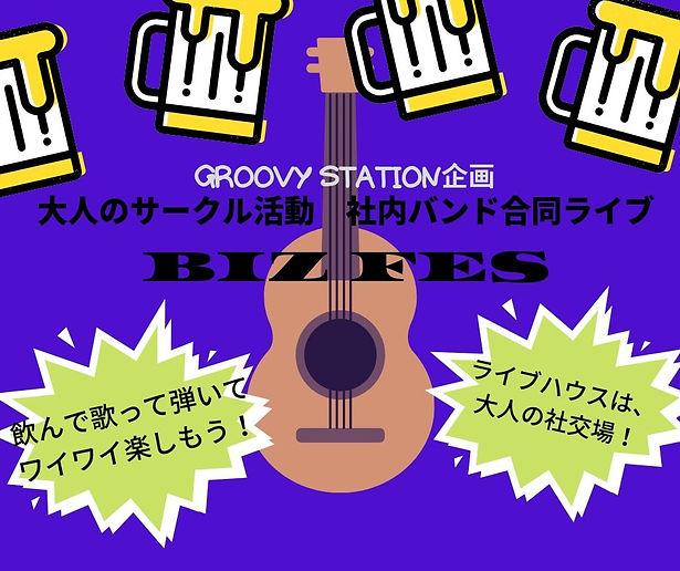 GROOVY STATION企画 (2).jpg