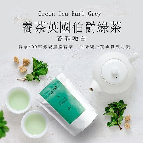 英國伯爵綠茶 Green Tea  Earl Grey
