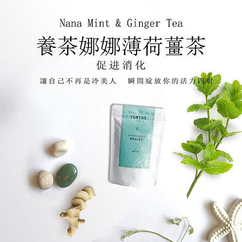娜娜薄荷薑茶 Nana Mint & Ginger Tea