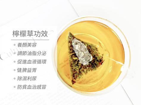 【醫食同源:檸檬草治百病 煮出美味料理】