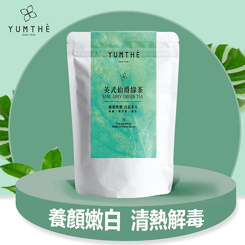 英國伯爵綠茶 Green Tea  Earl Grey