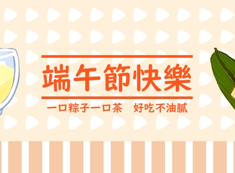🌈 / 端午節 粽子與龍雲茶更配噢 / 🌈