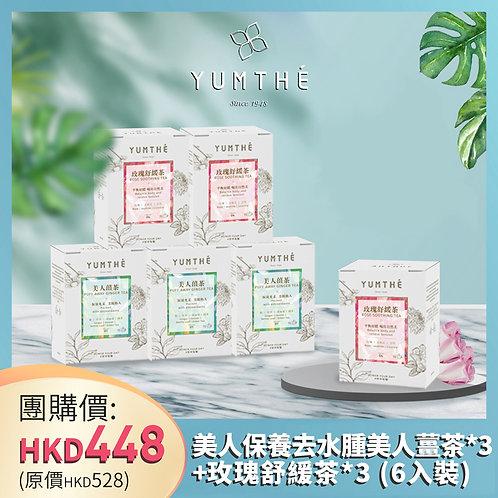 [美人保養]去水腫美人薑茶*3+玫瑰舒緩茶*3 (6盒裝)