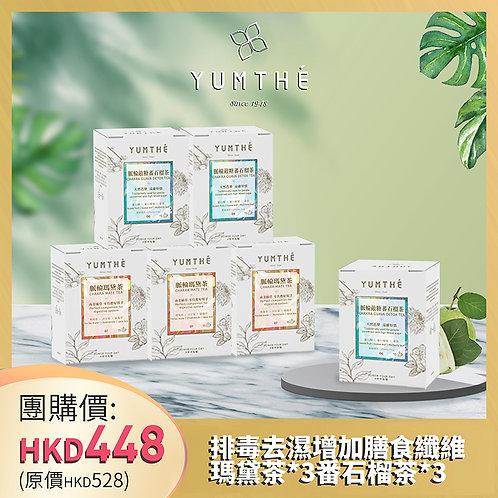 [排毒去濕]增加膳食纖維瑪黛茶*3+關注血糖番石榴茶*3(6盒裝)