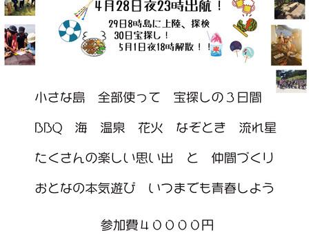 式根島宝探し2019