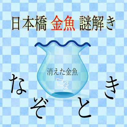 消えた金魚.jpg