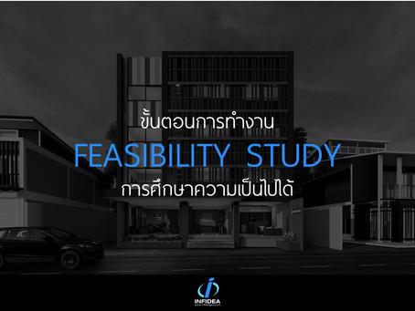 FEASIBILITY STUDY คืออะไร?
