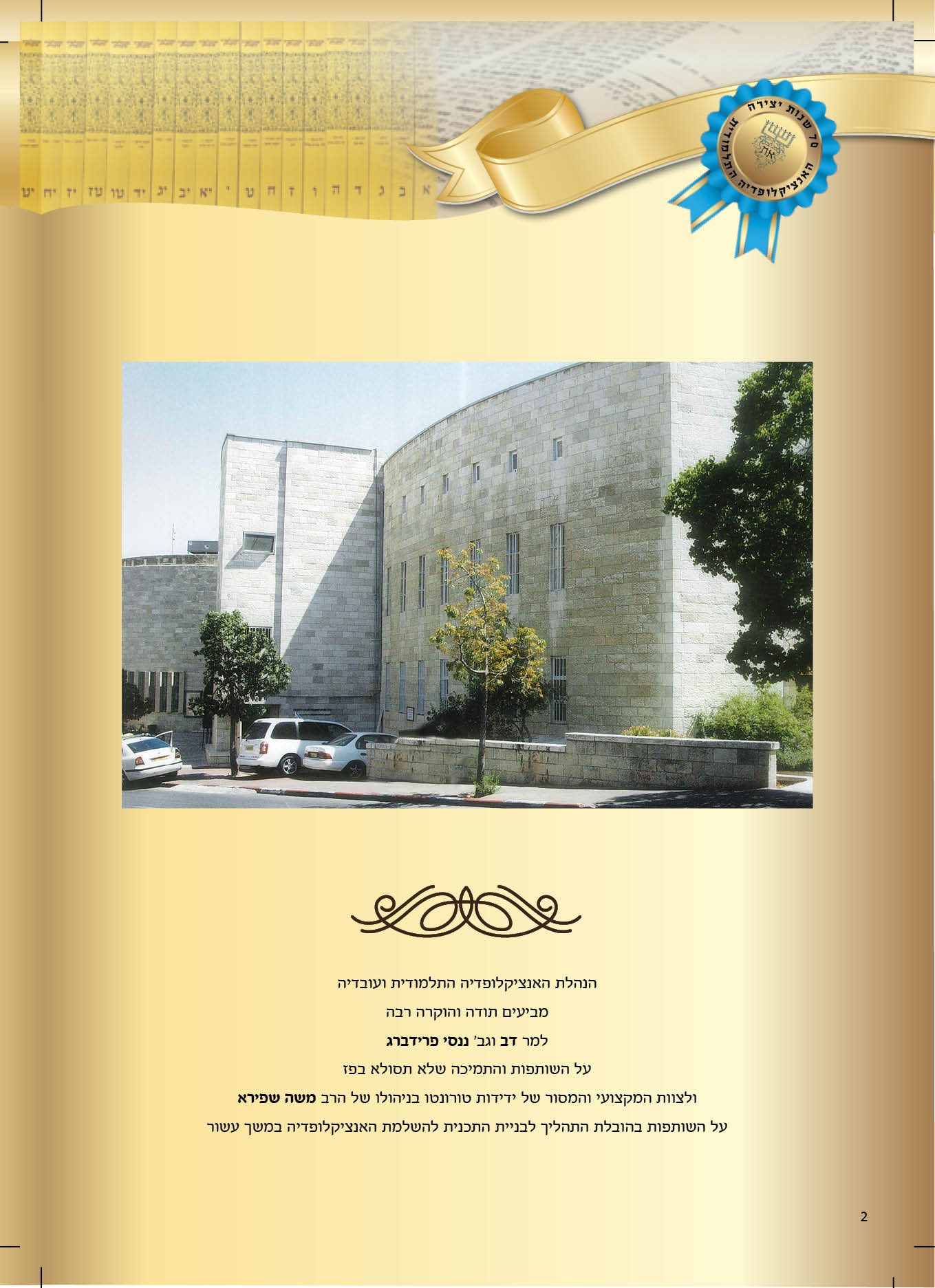 חוברת אנצת עברית - דף פנימי