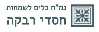 לוגו-חסדי-רבקה