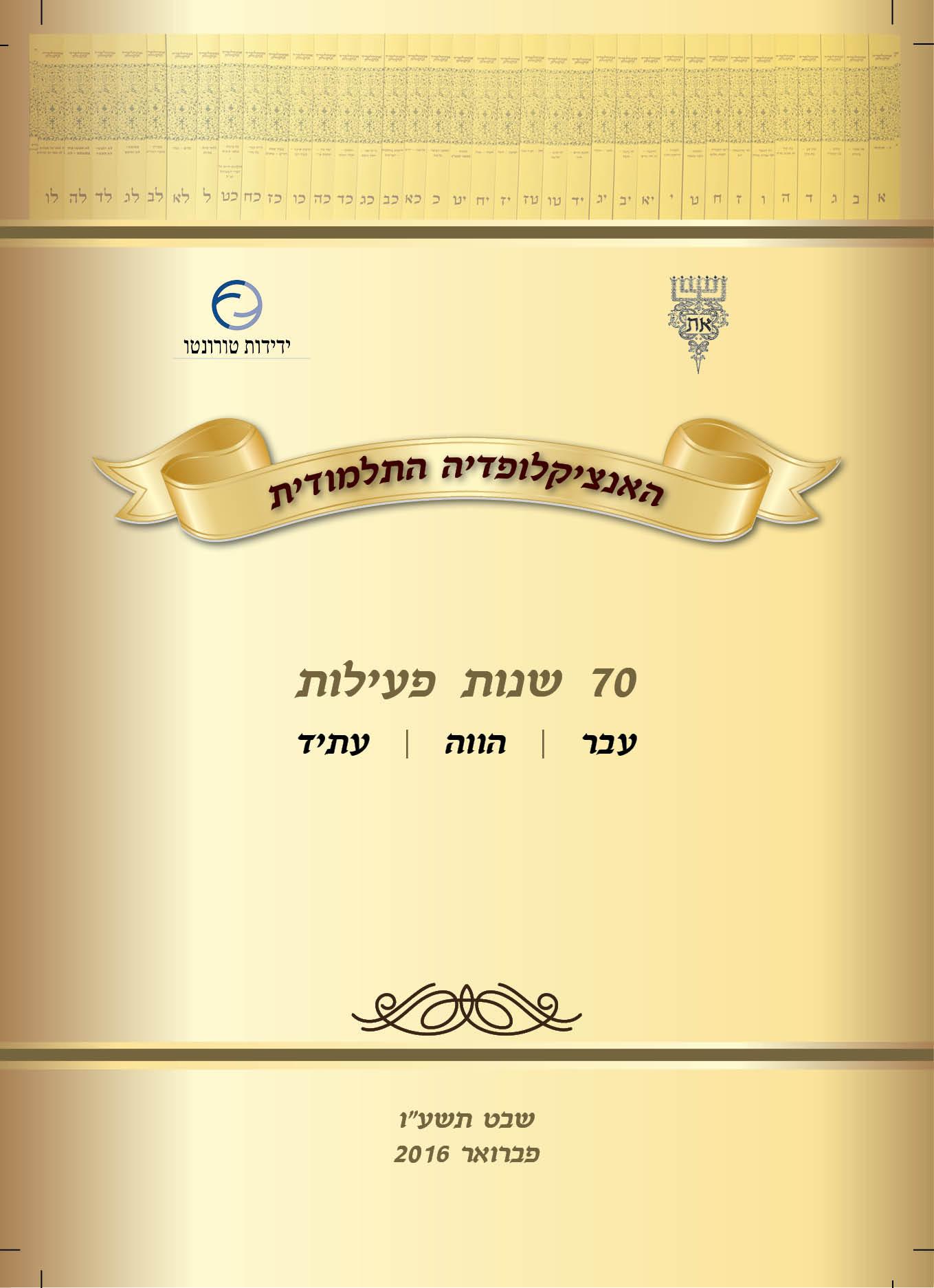 חוברת אנצת עברית - תדמית