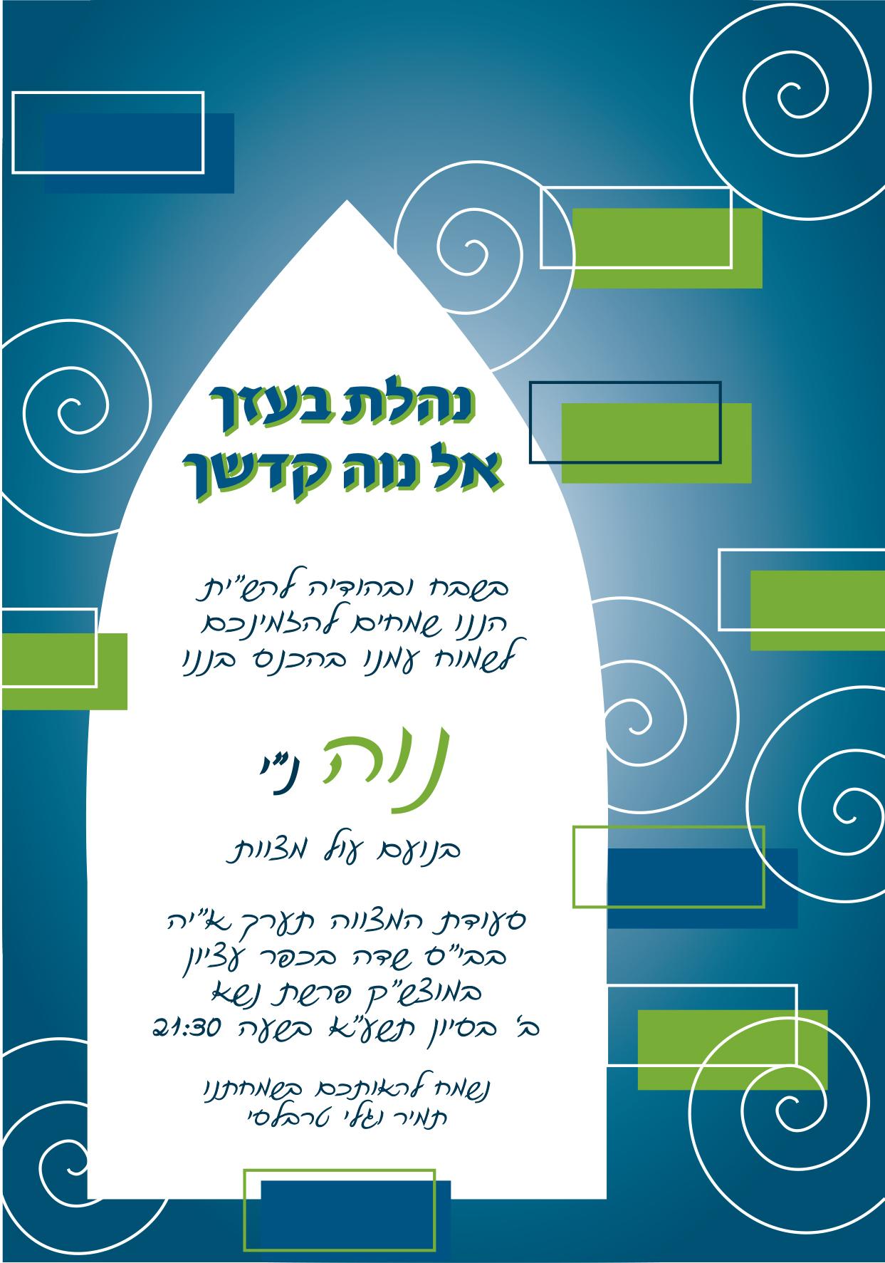 הזמנה לבר מצוה ביום ירושלים