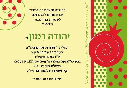 הזמנה לבר מצוה יהודה