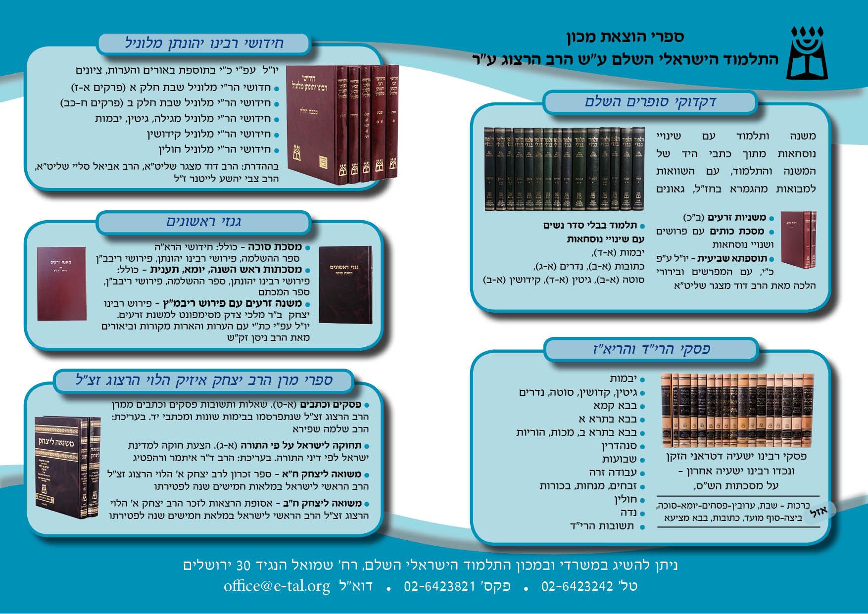 מחירון מכון התלמוד הישראלי