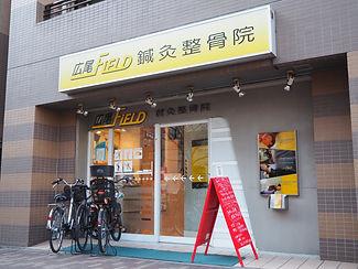 広尾Field鍼灸整骨院.JPG