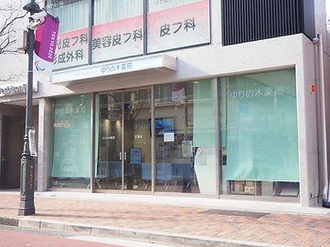ゆりの木薬局.JPG
