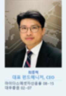 홈페이지_People(최종혁)20181213.png