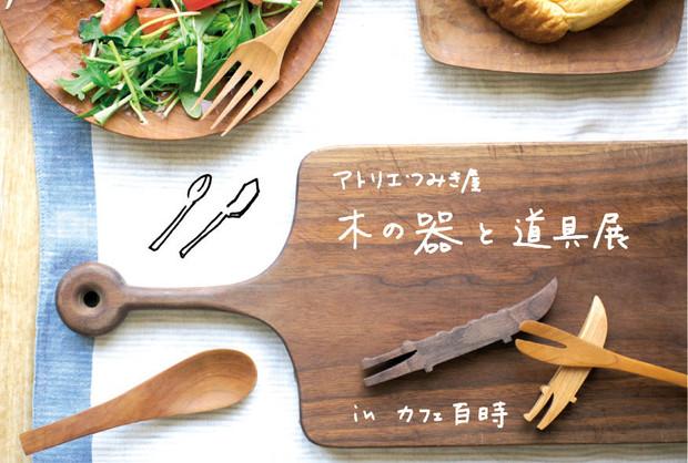 木の器と道具展in カフェ百時