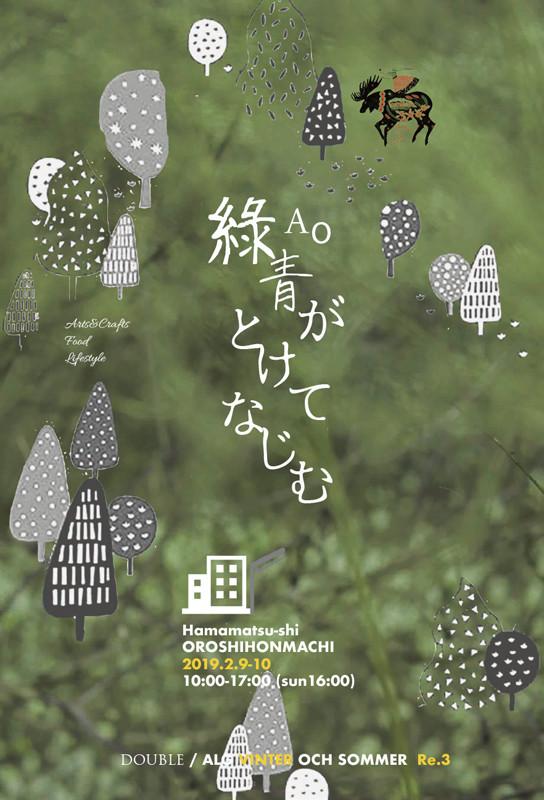 今週末は浜松にて出展します
