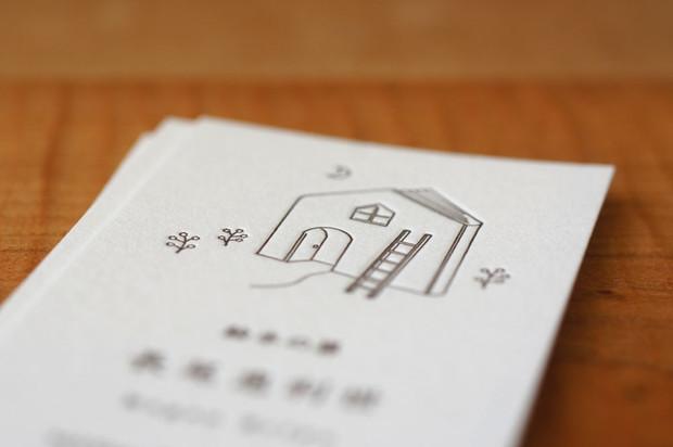 活版印刷の名刺「絵本の扉」さま。