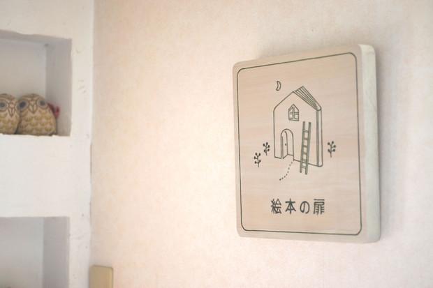 木の看板「絵本の扉」