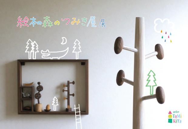 絵本の森のつみき屋展