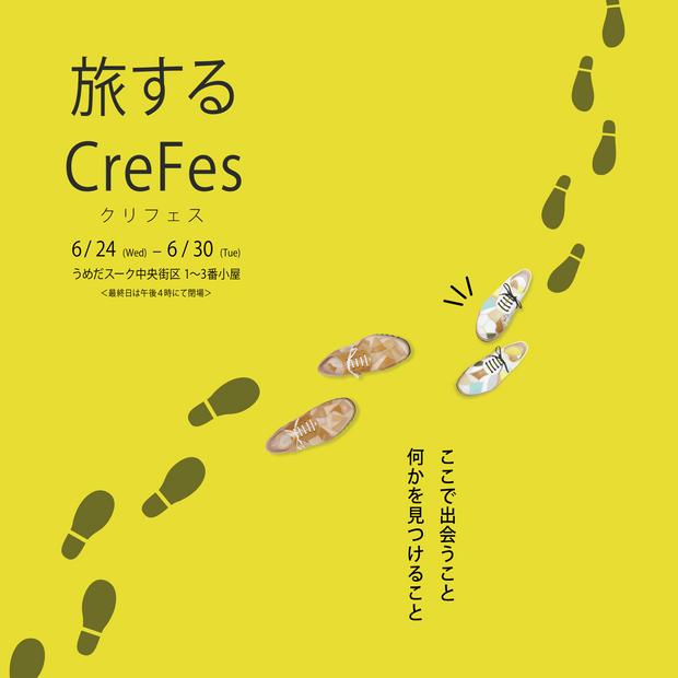 来週は「旅するCreFes」です!