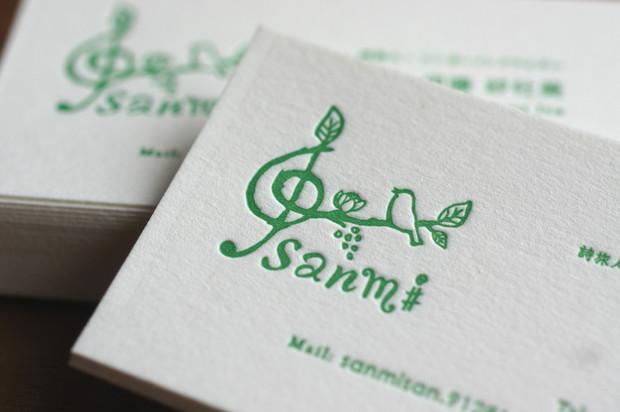 Sanmiちゃんの活版名刺