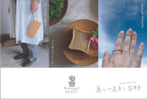 「春日井クラフト」3月に開催します。