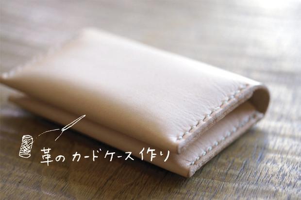革のカードケース作り。