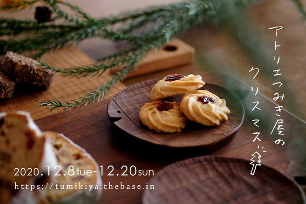 12月8日より、クリスマスWebShop始まります!