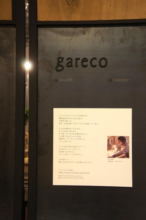 5月1日までGlobal Gateで展示中です。