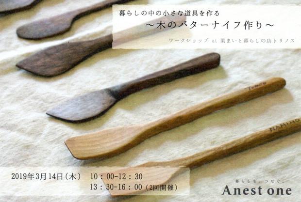 名古屋にて木工ワークショップ開催します。