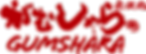 gumshara-main-logo.png