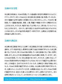 LuPSMA guide jp ver4 jpg 3.JPG