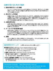 LuPSMA guide jp ver4 jpg 4.JPG