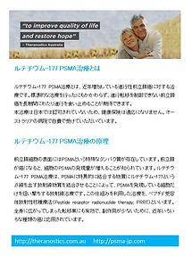 LuPSMA guide jp ver4 jpg 2.JPG