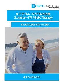 LuPSMA guide jp ver4 jpg 1.JPG