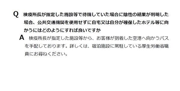 帰国された皆様へQA(3).jpg