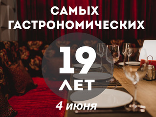 Отметим 19 самых гастрономических лет вместе!