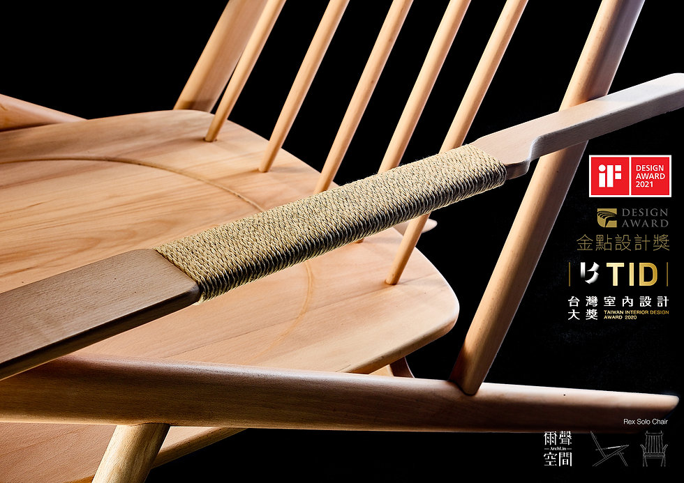 Rex Solo Chair - 018 TID 金點_iF Logo(2)(s