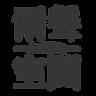 爾聲空間正方形浮水印-01.png