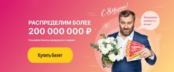 russkoe-loto-na-8-marta-2020-goda-raspre