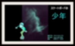 2016.10.06.12.55 スケボの少年1.png