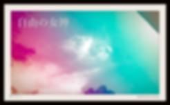 2016.10.07.10.53 自由の女神4.png